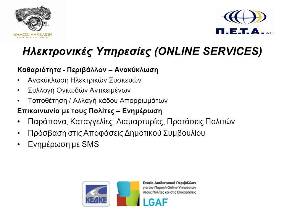Ηλεκτρονικές Υπηρεσίες (ONLINE SERVICES) Υγεία, Κοινωνική Φροντίδα, Πολιτισμός, Αθλητικά •Κλείσιμο Ραντεβού σε μονάδες Υγείας & Κοινωνικής Φροντίδας •Εγγραφή σε Προγράμματα του Δήμου Δημοτολόγιο •Αντίγραφο Πιστοποιητικού Γέννησης •Αντίγραφο Πιστοποιητικού Οικογενειακής Κατάστασης •Πρόσβαση στο Δημοτολόγιο για Ενημέρωση