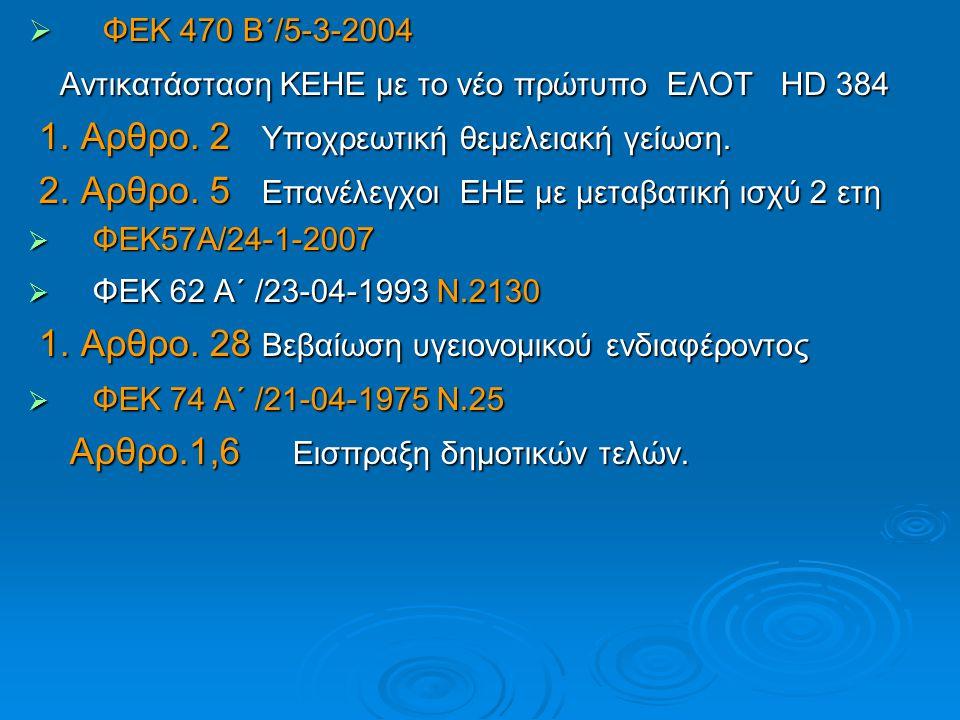  ΦΕΚ 470 Β΄/5-3-2004 Αντικατάσταση ΚΕΗΕ με το νέο πρώτυπο ΕΛΟΤ HD 384 Αντικατάσταση ΚΕΗΕ με το νέο πρώτυπο ΕΛΟΤ HD 384 1. Αρθρο. 2 Υποχρεωτική θεμελε