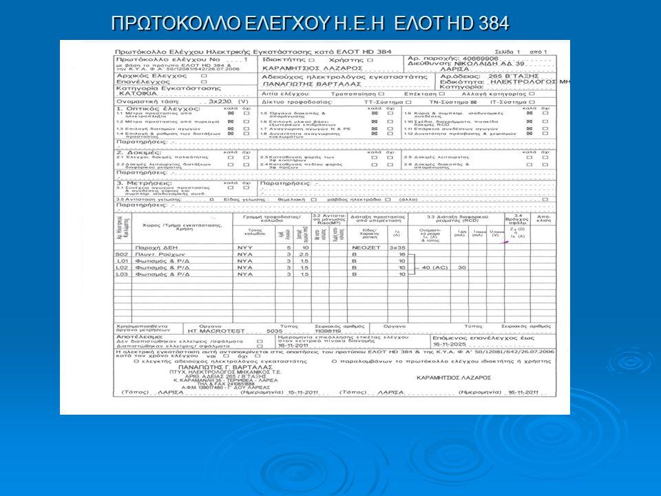 ΠΡΩΤΟΚΟΛΛΟ ΕΛΕΓΧΟΥ Η.Ε.Η ΕΛΟΤ HD 384 ΠΡΩΤΟΚΟΛΛΟ ΕΛΕΓΧΟΥ Η.Ε.Η ΕΛΟΤ HD 384