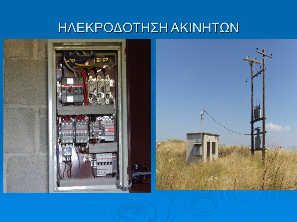ΗΛΕΚΤΡΟΔΟΤΗΣΗ ΕΥΕ ΑΠΟ ΔΕΗ  Για την ηλεκτροδότηση ενός ακινήτου από 1 ης ΝΟΕΜΒΡΙΟΥ 2011 βασει της Υπ.