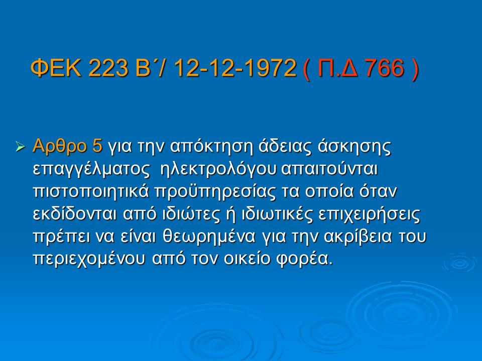 ΦΕΚ 223 Β΄/ 12-12-1972 ( Π.Δ 766 )  Αρθρο 5 για την απόκτηση άδειας άσκησης επαγγέλματος ηλεκτρολόγου απαιτούνται πιστοποιητικά προϋπηρεσίας τα οποία