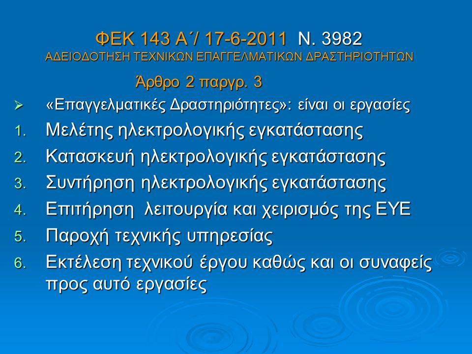 ΦΕΚ 143 Α΄/ 17-6-2011 Ν. 3982 ΑΔΕΙΟΔΟΤΗΣΗ ΤΕΧΝΙΚΩΝ ΕΠΑΓΓΕΛΜΑΤΙΚΩΝ ΔΡΑΣΤΗΡΙΟΤΗΤΩΝ Άρθρο 2 παργρ. 3 Άρθρο 2 παργρ. 3  «Επαγγελματικές Δραστηριότητες»: