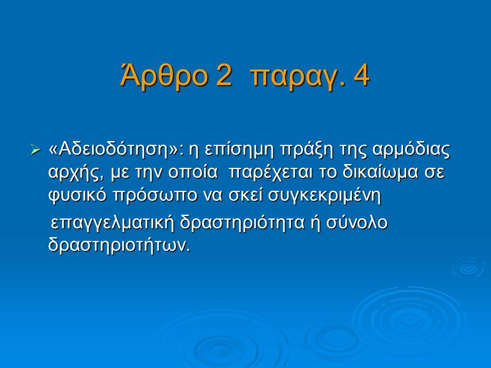 Άρθρο 2 παραγ. 4  «Αδειοδότηση»: η επίσημη πράξη της αρμόδιας αρχής, με την οποία παρέχεται το δικαίωμα σε φυσικό πρόσωπο να σκεί συγκεκριμένη επαγγε