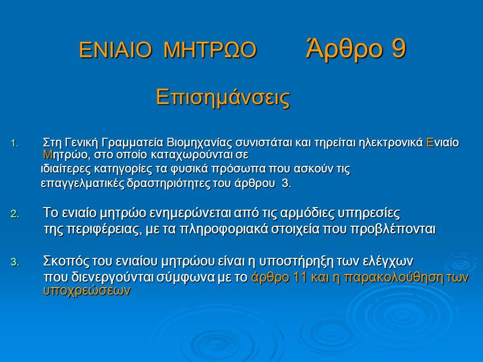 ΕΝΙΑΙΟ ΜΗΤΡΩΟ Άρθρο 9 Επισημάνσεις Επισημάνσεις 1. Στη Γενική Γραμματεία Βιομηχανίας συνιστάται και τηρείται ηλεκτρονικά Ενιαίο Μητρώο, στο οποίο κατα