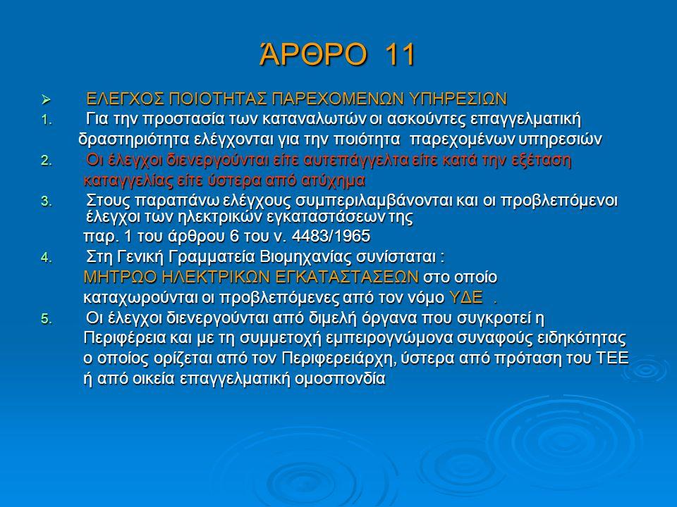 ΆΡΘΡΟ 11  ΕΛΕΓΧΟΣ ΠΟΙΟΤΗΤΑΣ ΠΑΡΕΧΟΜΕΝΩΝ ΥΠΗΡΕΣΙΩΝ 1. Για την προστασία των καταναλωτών οι ασκούντες επαγγελματική δραστηριότητα ελέγχονται για την πο