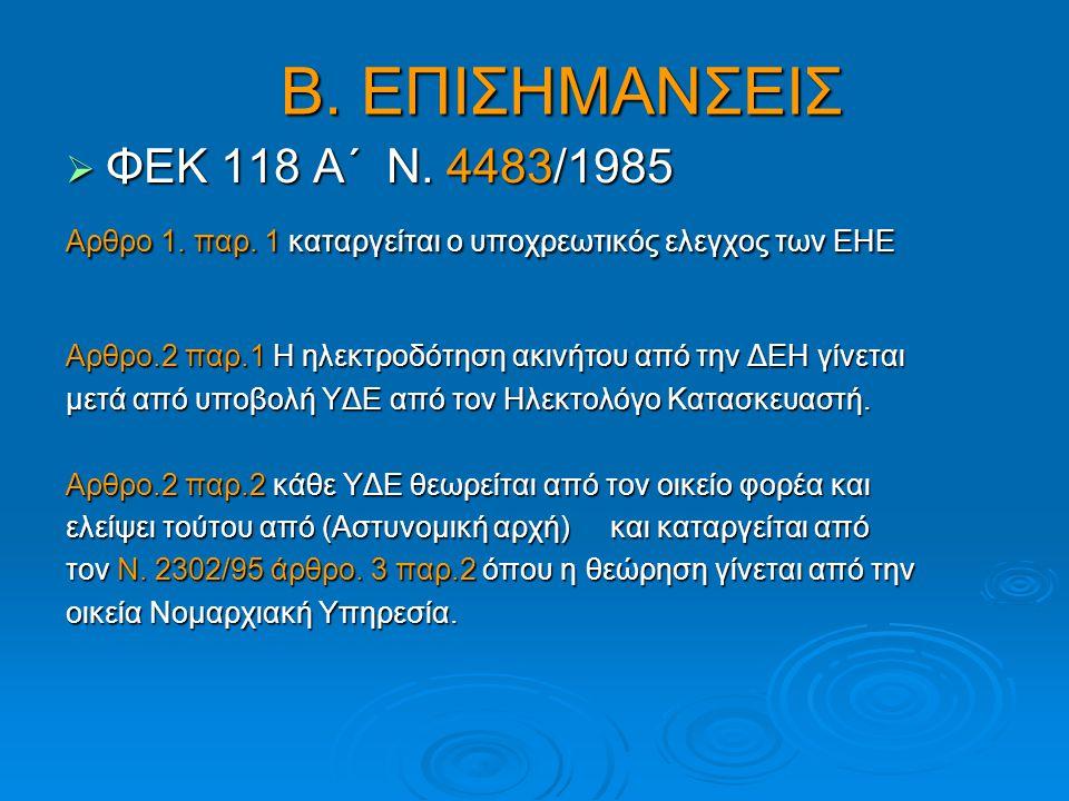 Β. ΕΠΙΣΗΜΑΝΣΕΙΣ Β. ΕΠΙΣΗΜΑΝΣΕΙΣ  ΦΕΚ 118 Α΄ Ν. 4483/1985 Αρθρο 1. παρ. 1 καταργείται ο υποχρεωτικός ελεγχος των ΕΗΕ Αρθρο.2 παρ.1 Η ηλεκτροδότηση ακι