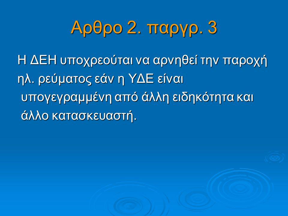 Αρθρο 2. παργρ. 3 Η ΔΕΗ υποχρεούται να αρνηθεί την παροχή ηλ. ρεύματος εάν η ΥΔΕ είναι υπογεγραμμένη από άλλη ειδηκότητα και υπογεγραμμένη από άλλη ει