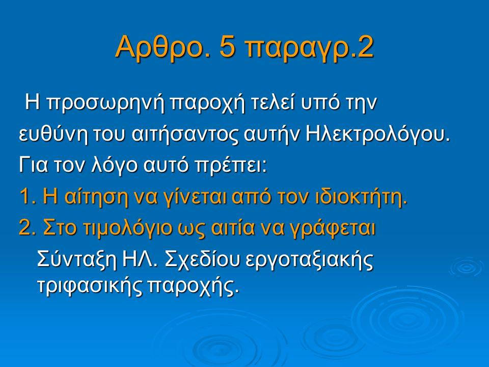 Αρθρο.8 παραγρ.