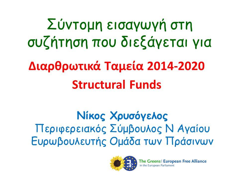 Θεματικές προτεραιότητες Γενικού Κανονισμού για Διαρθρωτικά Ταμεία σε συμμόρφωση με Στρατηγική Ευρώπη 2020 (1) Ενδυνάμωση της έρευνας, τεχνολογικής ανάπτυξης και καινοτομίας (2) Ενδυνάμωση πρόσβασης στην χρήση και την ποιότητα των τεχνολογιών πληροφόρησης κι επικοινωνίας (3) Ενίσχυση της ανταγωνιστικότητας των μικρών και μεσαίων επιχειρήσεων, του αγροτικού τομέα (για το ΕAFRD) και του τομέας αλιείας και υδατοκαλλιεργειών (EMFF) Νίκος Χρυσόγελος