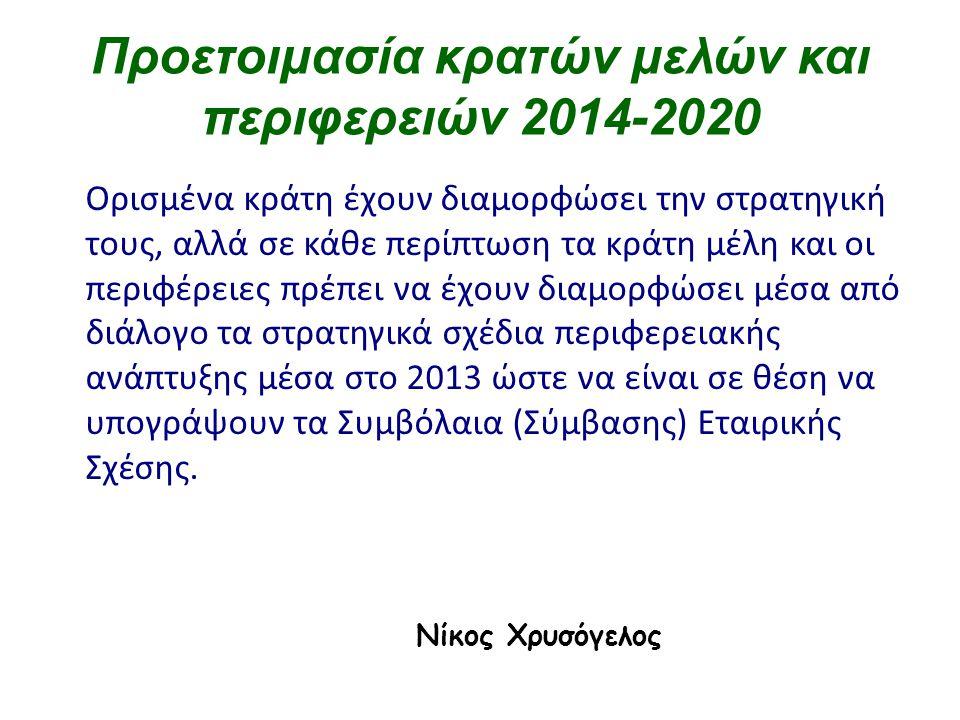 Προετοιμασία κρατών μελών και περιφερειών 2014-2020 Ορισμένα κράτη έχουν διαμορφώσει την στρατηγική τους, αλλά σε κάθε περίπτωση τα κράτη μέλη και οι περιφέρειες πρέπει να έχουν διαμορφώσει μέσα από διάλογο τα στρατηγικά σχέδια περιφερειακής ανάπτυξης μέσα στο 2013 ώστε να είναι σε θέση να υπογράψουν τα Συμβόλαια (Σύμβασης) Εταιρικής Σχέσης.