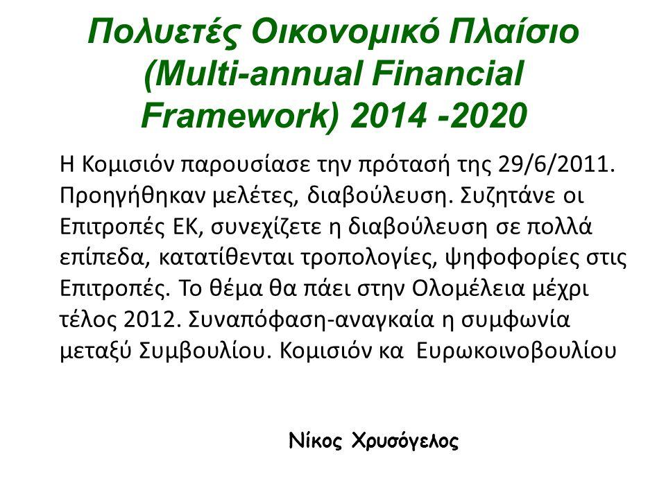 Πολυετές Οικονομικό Πλαίσιο Πρόταση της Ευρωπαϊκής Επιτροπής για το πολυετές οικονομικό πλαίσιο : 376 δισεκατομμυρίων ευρώ για οικονομική, κοινωνική και εδαφική συνοχή για την περίοδο 2014-2020 καθώς και ελάχιστο ποσό που θα κατανεμηθεί σε κάθε κατηγορία περιφερειών (αναπτυγμένες, μετάβαση, λιγότερο αναπτυγμένες).