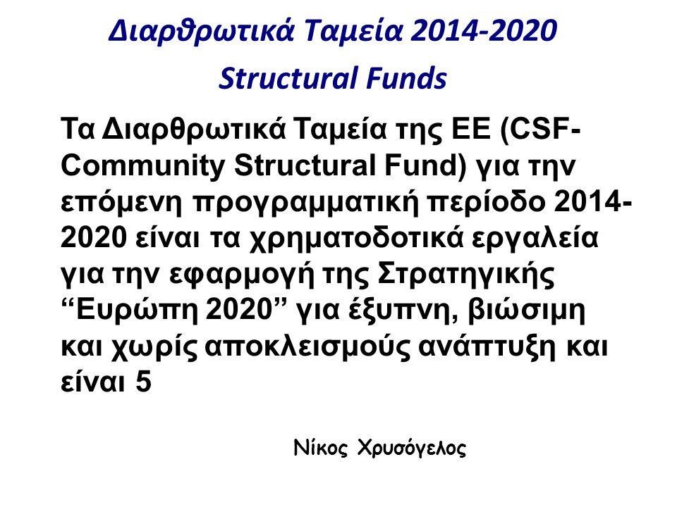 Ταμείο Συνοχής Το πεδίο δράσης του Ταμείου Συνοχής θα παραμείνει σε μεγάλο βαθμό το ίδιο με αυτό που ίσχυσε για την προγραμματική περίοδο 2006-2013, προβλέποντας χρηματοδότηση για επενδύσεις που αφορούν σε: - Περιβάλλον - Ενεργειακά, υπό την προϋπόθεση ότι παρουσιάζουν σαφές όφελος για το περιβάλλον, προάγοντας για παράδειγμα την εξοικονόμηση ενέργειας, την ενεργειακή αποδοτικότητα και τη χρήση ανανεώσιμων πηγών ενέργειας.