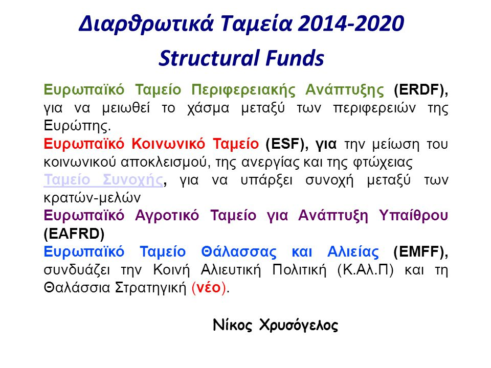 Κοινό Στρατηγικό Πλαίσιο (Common Strategic Framework) για τα 5 Διαρθρωτικά Ταμεία Τα 4 από αυτά είναι παλιά, το Ευρωπαϊκό Ταμείο Θάλασσας κι Αλιείας είναι νέο.