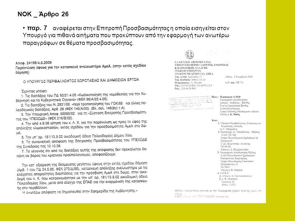 • παρ. 7 αναφέρεται στην Επιτροπή Προσβασιμότητας η οποία εισηγείται στον Υπουργό για πιθανά αιτήματα που προκύπτουν από την εφαρμογή των ανωτέρω παρα