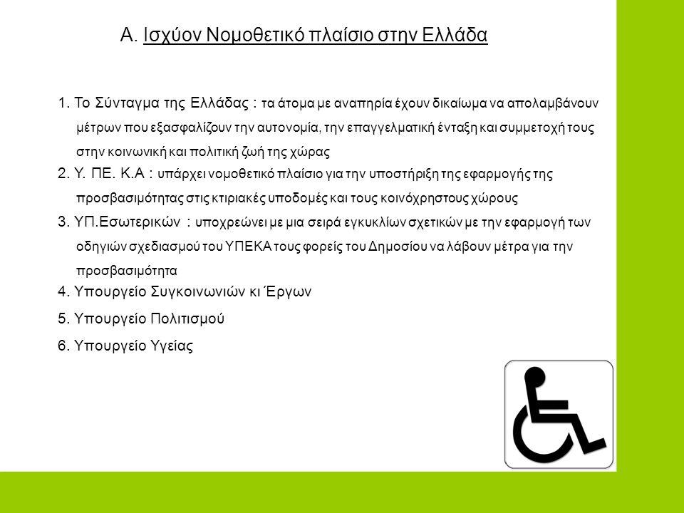 Α. Ισχύον Νομοθετικό πλαίσιο στην Ελλάδα 1. Το Σύνταγμα της Ελλάδας : τα άτομα με αναπηρία έχουν δικαίωμα να απολαμβάνουν μέτρων που εξασφαλίζουν την