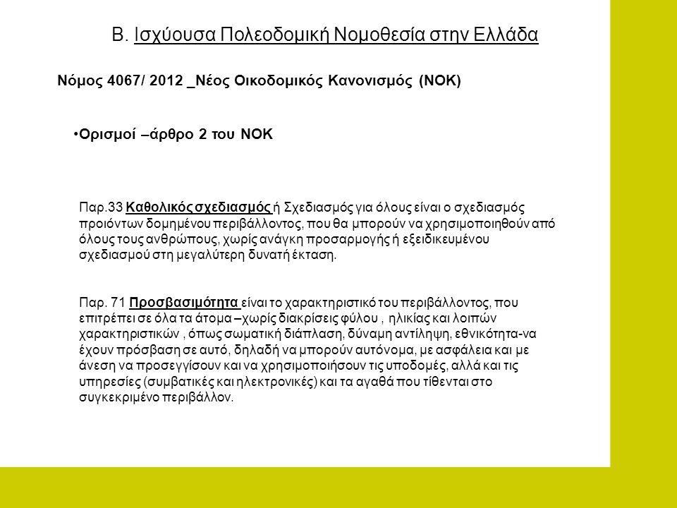 Β. Ισχύουσα Πολεοδομική Νομοθεσία στην Ελλάδα Νόμος 4067/ 2012 _Νέος Οικοδομικός Κανονισμός (ΝΟΚ) •Ορισμοί –άρθρο 2 του ΝΟΚ Παρ.33 Καθολικός σχεδιασμό