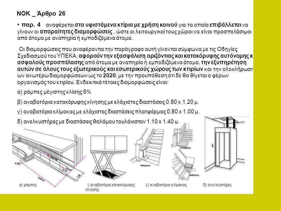 • παρ. 4 αναφέρεται στα υφιστάμενα κτίρια με χρήση κοινού για τα οποία επιβάλλεται να γίνουν οι απαραίτητες διαμορφώσεις, ώστε οι λειτουργικοί τους χώ