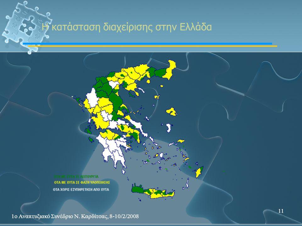 1ο Αναπτυξιακό Συνέδριο Ν. Καρδίτσας, 8-10/2/2008 11 Η κατάσταση διαχείρισης στην Ελλάδα