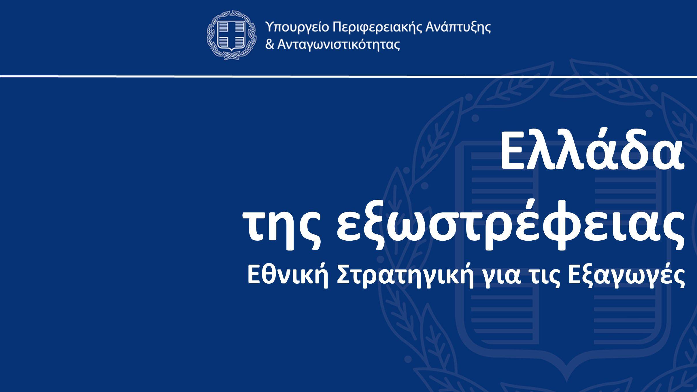 Ελλάδα της εξωστρέφειας Εθνική Στρατηγική για τις Εξαγωγές