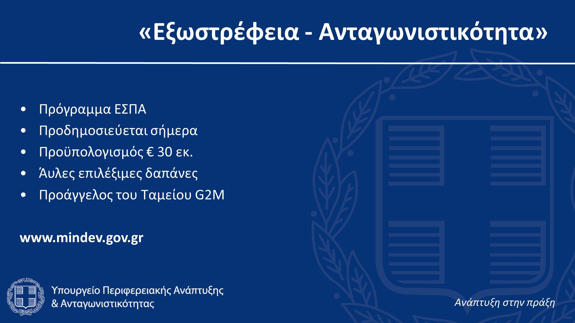 «Εξωστρέφεια - Ανταγωνιστικότητα» •Πρόγραμμα ΕΣΠΑ •Προδημοσιεύεται σήμερα •Προϋπολογισμός € 30 εκ.