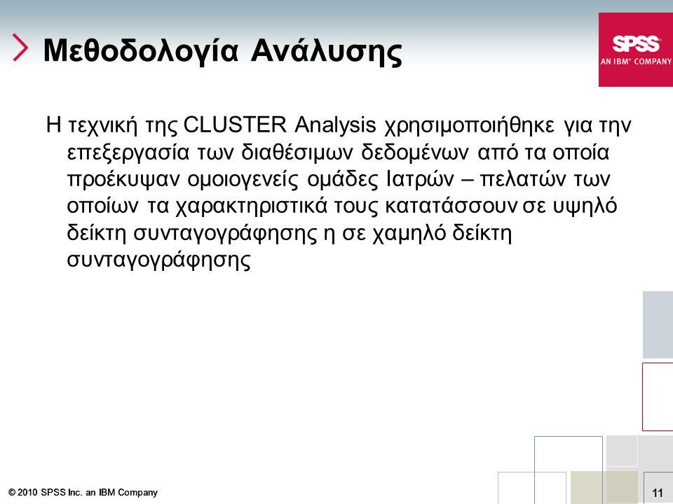 © 2010 SPSS Inc. an IBM Company 11 Μεθοδολογία Ανάλυσης Η τεχνική της CLUSTER Analysis χρησιμοποιήθηκε για την επεξεργασία των διαθέσιμων δεδομένων απ