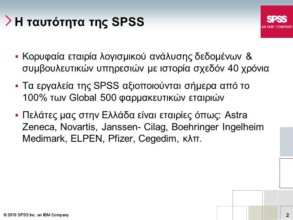 © 2010 SPSS Inc. an IBM Company 2 Η ταυτότητα της SPSS  Κορυφαία εταιρία λογισμικού ανάλυσης δεδομένων & συμβουλευτικών υπηρεσιών με ιστορία σχεδόν 4