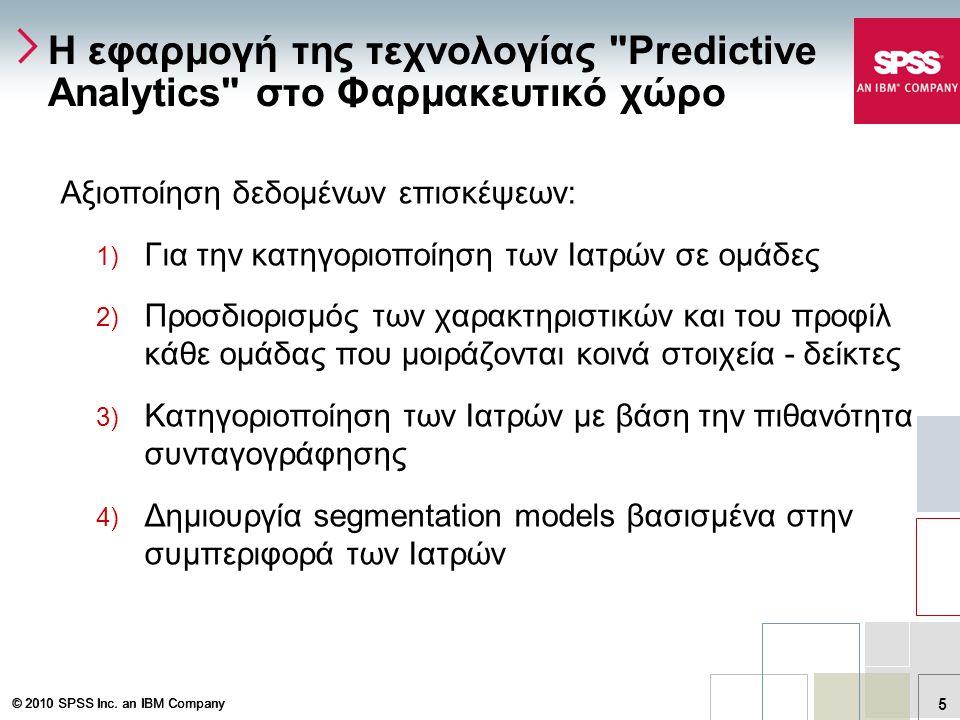 © 2010 SPSS Inc. an IBM Company 5 Η εφαρμογή της τεχνολογίας