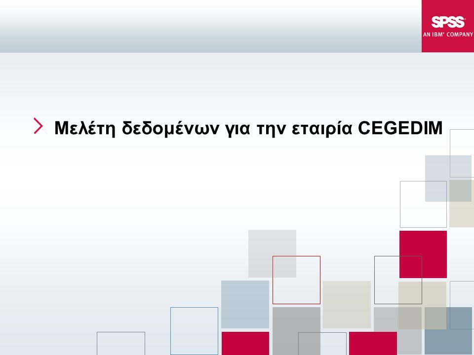 Μελέτη δεδομένων για την εταιρία CEGEDIM