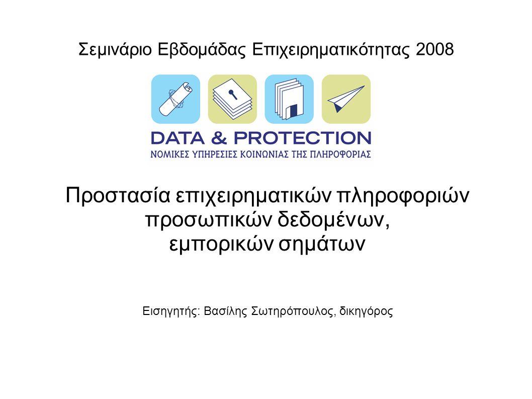 Ιστοσελίδες - Νομοθεσία Οργανισμός Βιομηχανικής Ιδιοκτησίας = www.ovi.grwww.ovi.gr Γενική Γραμματεία Εμπορίου (Εμπορικά Σήματα)= www.gge.grwww.gge.gr Εθνική Επιτροπή Τηλεπικοινωνιών και Ταχυδρομείων= www.eett.grwww.eett.gr Αρχή Προστασίας Προσωπικών Δεδομένων= www.dpa.grwww.dpa.gr Νόμος για τα εμπορικά σήματα= Ν.2239/1994 Νόμος για την πνευματική ιδιοκτησία= Ν.2121/1993 Νόμος για τα διπλώματα ευρεσιτεχνίας= Ν.1733/1987 Νόμος για την προστασία εμπορικού απορρήτου= Ν.146/1914 Νόμος για την προστασία προσωπικών δεδομένων= Ν.2472/1997