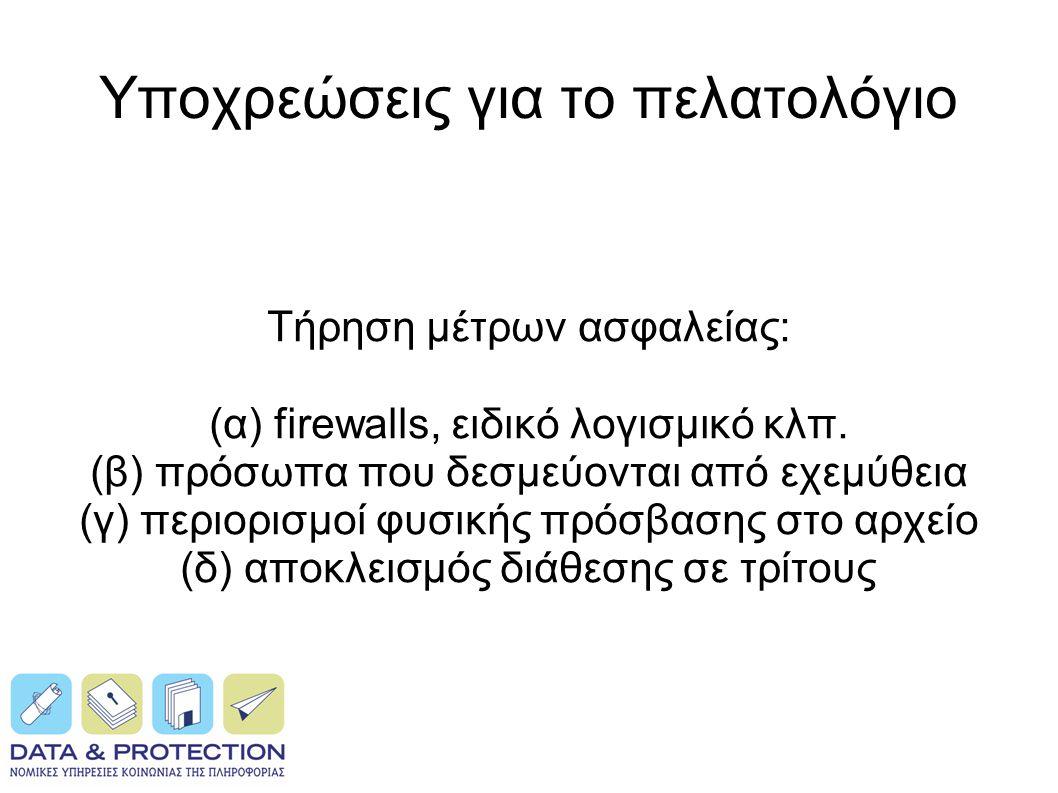 Υποχρεώσεις για το πελατολόγιο Τήρηση μέτρων ασφαλείας: (α) firewalls, ειδικό λογισμικό κλπ.