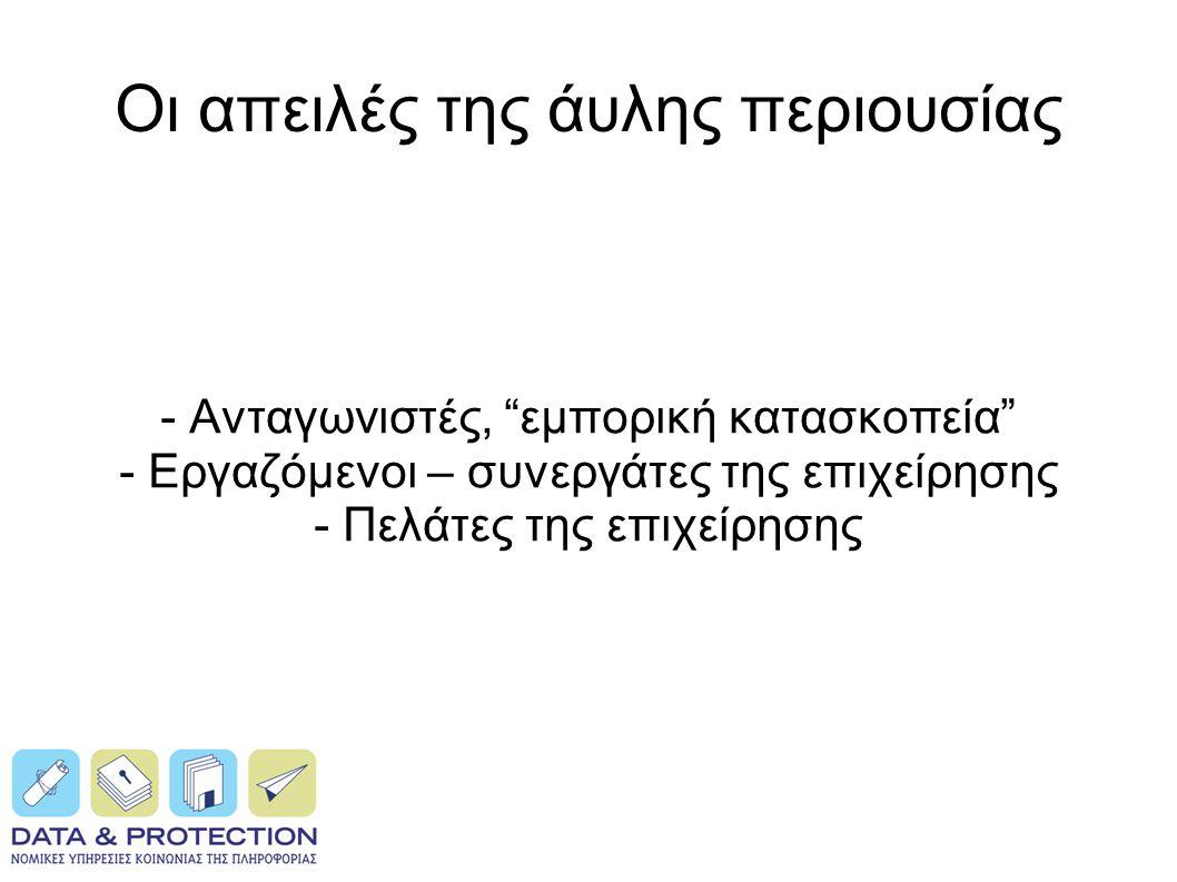 Νομική ασπίδα κατά των απειλών - Λογότυπο, εμπορικά σήματα, απεικονίσεις: κατοχύρωση στο υπουργείο Ανάπτυξης - Πατέντες, ευρεσιτεχνία: Οργανισμός Βιομηχανικής Ιδιοκτησίας