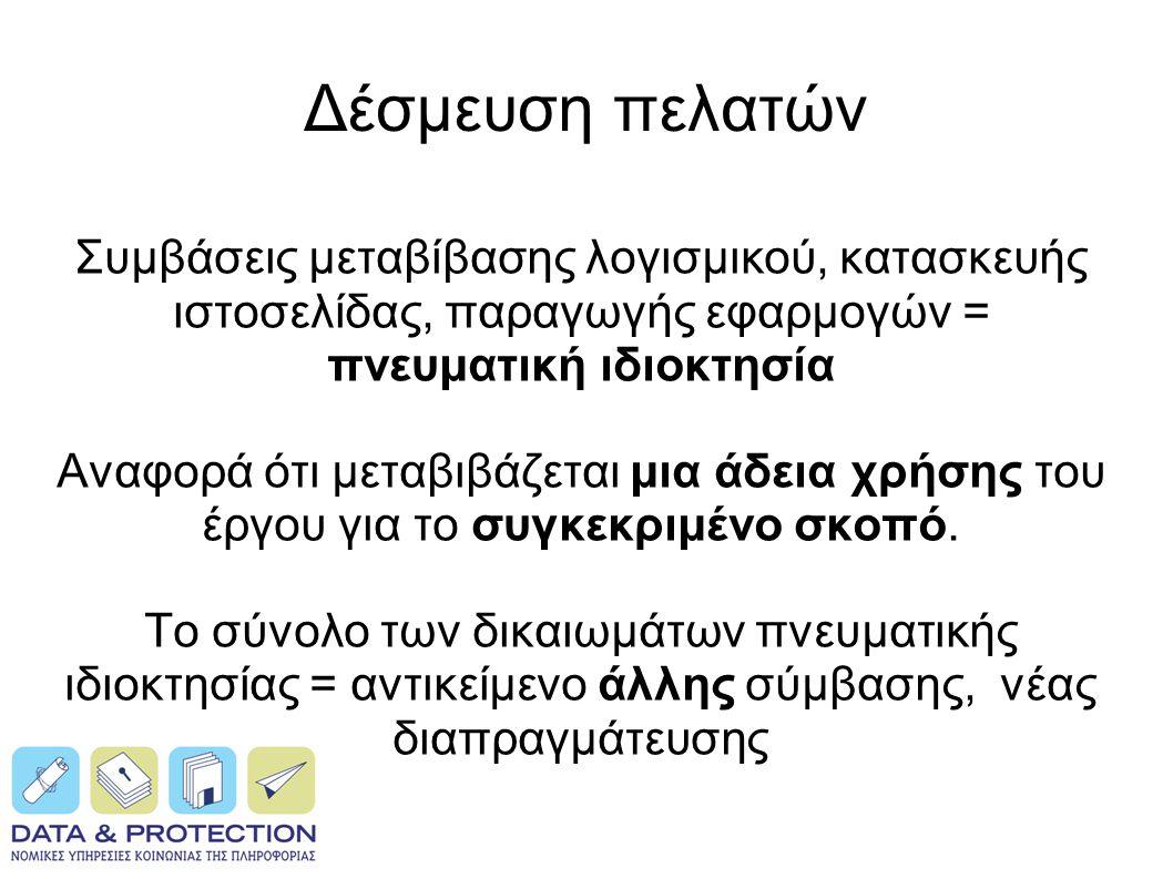Κατοχύρωση εμπορικών σημάτων - Λογότυπο επιχείρησης (εικόνα) - Επωνυμία χωρίς απεικόνιση - Έγχρωμο/ασπρόμαυρο - Ηλεκτρονική διεύθυνση ιστοσελίδας - Ονομασία προϊόντος ή υπηρεσίας