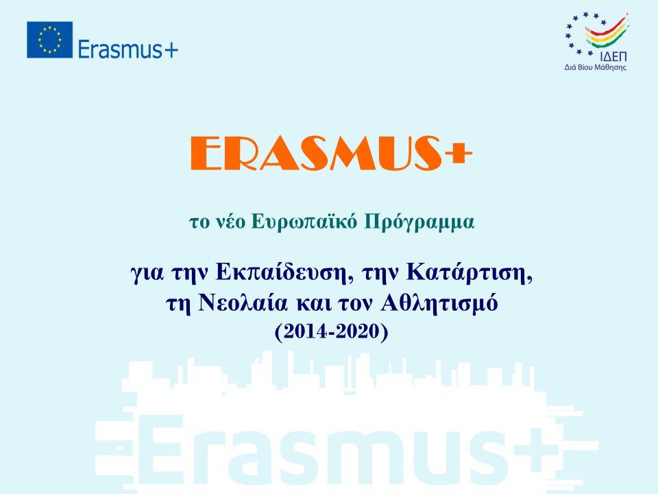 ERASMUS+ το νέο Ευρω π αϊκό Πρόγραμμα για την Εκ π αίδευση, την Κατάρτιση, τη Νεολαία και τον Αθλητισμό (2014-2020)