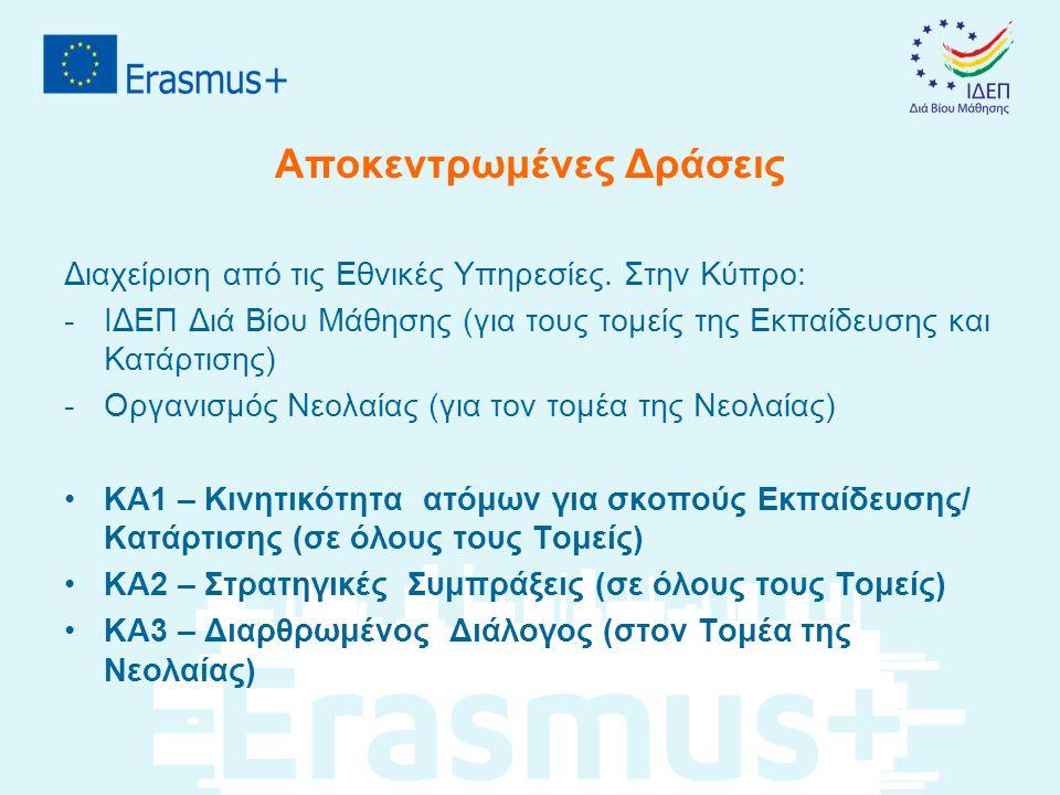 Αποκεντρωμένες Δράσεις Διαχείριση από τις Εθνικές Υπηρεσίες. Στην Κύπρο: -ΙΔΕΠ Διά Βίου Μάθησης (για τους τομείς της Εκπαίδευσης και Κατάρτισης) -Οργα