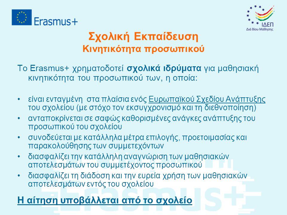 Σχολική Εκπαίδευση Κινητικότητα προσωπικού Το Erasmus+ χρηματοδοτεί σχολικά ιδρύματα για μαθησιακή κινητικότητα του προσωπικού των, η οποία: •είναι εν
