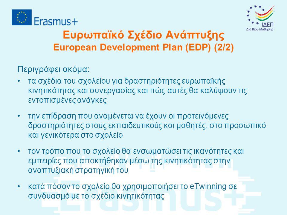 Ευρωπαϊκό Σχέδιο Ανάπτυξης European Development Plan (EDP) (2/2) Περιγράφει ακόμα: •τα σχέδια του σχολείου για δραστηριότητες ευρωπαϊκής κινητικότητας