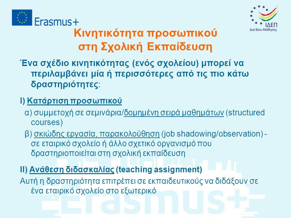 Κινητικότητα προσωπικού στη Σχολική Εκπαίδευση Ένα σχέδιο κινητικότητας (ενός σχολείου) μπορεί να περιλαμβάνει μία ή περισσότερες από τις πιο κάτω δρα