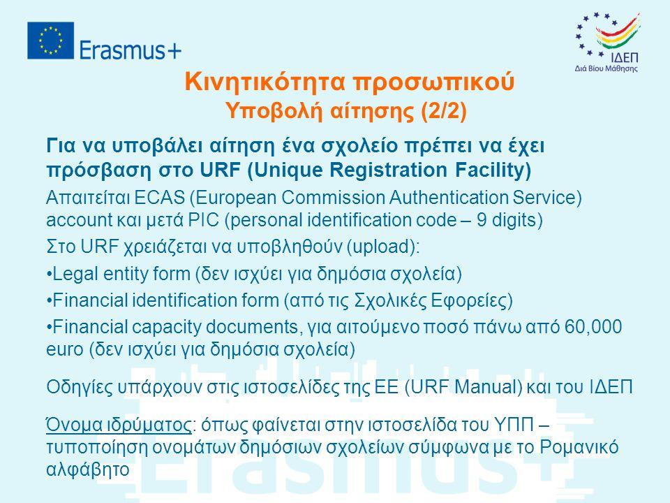 Κινητικότητα προσωπικού Υποβολή αίτησης (2/2) Για να υποβάλει αίτηση ένα σχολείο πρέπει να έχει πρόσβαση στο URF (Unique Registration Facility) Απαιτε