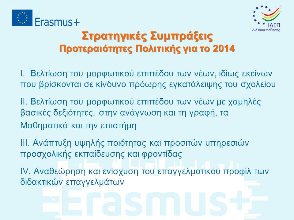 Στρατηγικές Συμπράξεις Προτεραιότητες Πολιτικής για το 2014 Ι. Βελτίωση του μορφωτικού επιπέδου των νέων, ιδίως εκείνων που βρίσκονται σε κίνδυνο πρόω