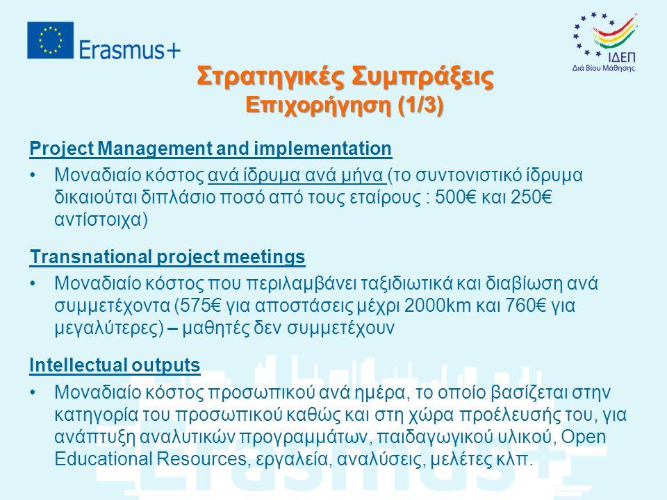 Στρατηγικές Συμπράξεις Επιχορήγηση (1/3) Project Management and implementation •Μοναδιαίο κόστος ανά ίδρυμα ανά μήνα (το συντονιστικό ίδρυμα δικαιούτα