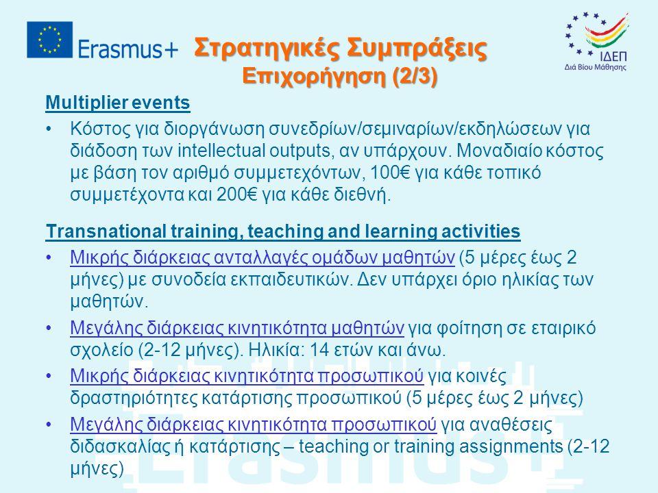 Στρατηγικές Συμπράξεις Επιχορήγηση (2/3) Multiplier events •Κόστος για διοργάνωση συνεδρίων/σεμιναρίων/εκδηλώσεων για διάδοση των intellectual outputs