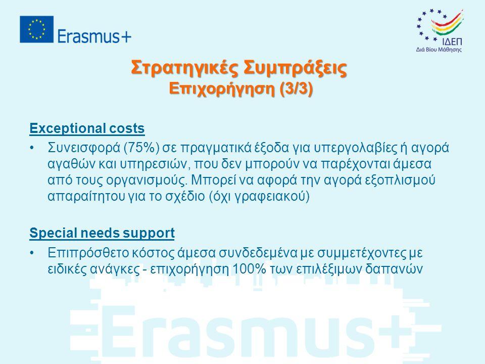 Στρατηγικές Συμπράξεις Επιχορήγηση (3/3) Exceptional costs •Συνεισφορά (75%) σε πραγματικά έξοδα για υπεργολαβίες ή αγορά αγαθών και υπηρεσιών, που δε