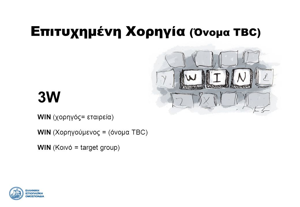 3W WIN (χορηγός= εταιρεία) WIN (Xoρηγούμενος = (όνομα TBC) WIN (Κοινό = target group) Επιτυχημένη Χορηγία (Όνομα TBC)