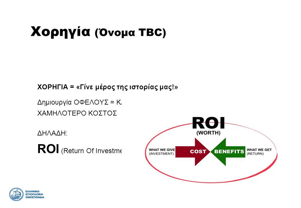 ΧΟΡΗΓΙΑ = «Γίνε μέρος της ιστορίας μας!» Δημιουργία ΟΦΕΛΟΥΣ = ΚΑΛΥΤΕΡΗ ΑΠΟΔΟΣΗ ΧΑΜΗΛΟΤΕΡΟ ΚΟΣΤΟΣ ΔΗΛΑΔΗ: ROI (Return Of Investment) Χορηγία (Όνομα TBC