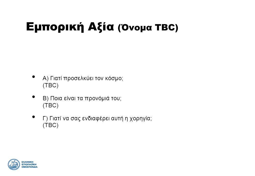 • Α) Γιατί προσελκύει τον κόσμο; (TBC) • B) Ποια είναι τα προνόμιά του; (TBC) • Γ) Γιατί να σας ενδιαφέρει αυτή η χορηγία; (TBC) Εμπορική Αξία (Όνομα