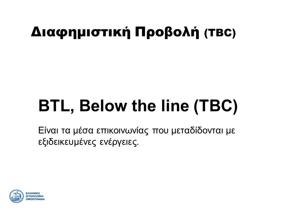BTL, Below the line (TBC) Είναι τα μέσα επικοινωνίας που μεταδίδονται με εξιδεικευμένες ενέργειες.