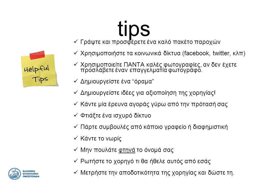tips  Γράψτε και προσφέρετε ένα καλό πακέτο παροχών  Χρησιμοποιήστε τα κοινωνικά δίκτυα (facebook, twitter, κλπ)  Χρησιμοποιείτε ΠΑΝΤΑ καλές φωτογρ