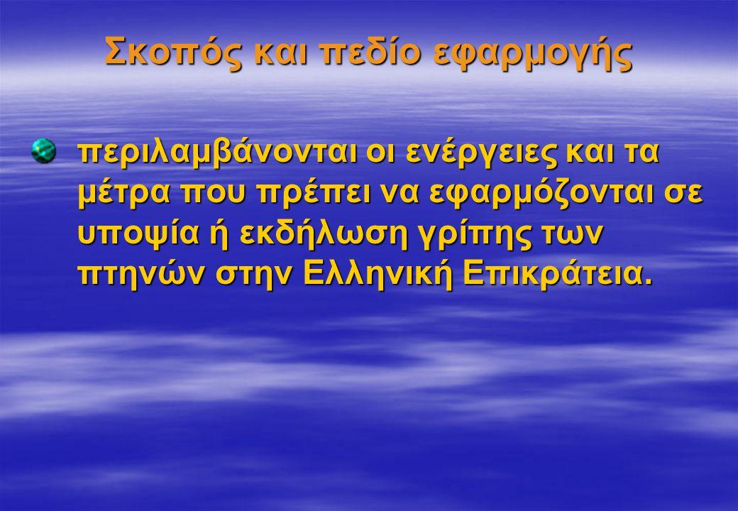 Σκοπός και πεδίο εφαρμογής περιλαμβάνονται οι ενέργειες και τα μέτρα που πρέπει να εφαρμόζονται σε υποψία ή εκδήλωση γρίπης των πτηνών στην Ελληνική Ε