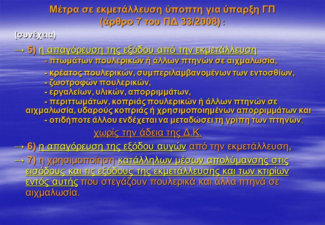 Μέτρα σε εκμετάλλευση ύποπτη για ύπαρξη ΓΠ (άρθρο 7 του ΠΔ 33/2008) : (συνέχεια) → 5) η απαγόρευση της εξόδου από την εκμετάλλευση - πτωμάτων πουλερικ