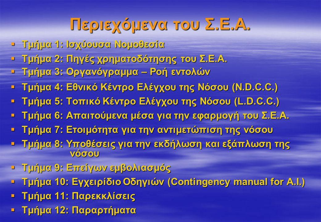 Περιεχόμενα του Σ.Ε.Α.  Τμήμα 1: Ισχύουσα Νομοθεσία  Τμήμα 2: Πηγές χρηματοδότησης του Σ.Ε.Α.  Τμήμα 3: Οργανόγραμμα – Ροή εντολών  Τμήμα 4: Εθνικ